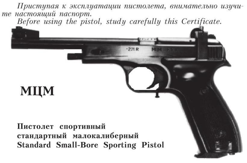 Пистолет спортивный